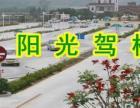 上海九亭大街陽光駕校