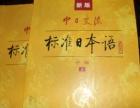 低价转让日语书籍一套,价格面议,便宜卖啦