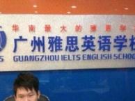 广州环球雅思英语基础培训怎么样?
