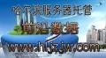 大庆vps服务器租用、本地线路 超级稳定