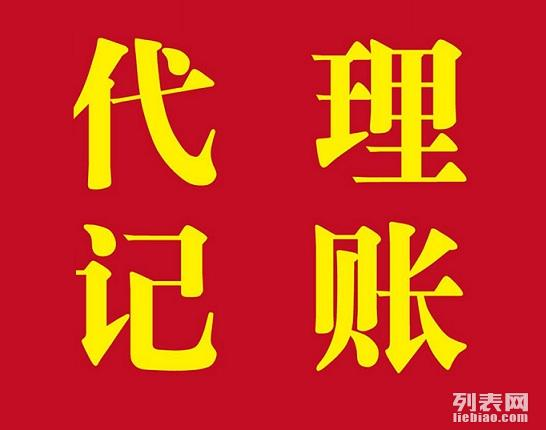 闵行财务代理记账公司,闵行财税咨询,闵行兼职会计财务做帐报税