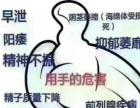 中医调理男科亚健康,前列腺