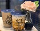 鹿角戏奶茶加盟 台湾特色奶茶加盟