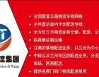 通渭县物流公司,通渭县货运公司,通渭直达全国物流专