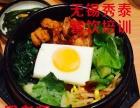 上海学石锅拌饭赚钱吗石锅拌饭培训到无锡秀泰包吃包住