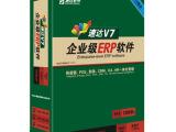 速达V7PRO商业版 速达V7系列管理软件 企业高端ERP系统管
