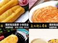 百味郭豆腐脑加盟 餐饮 投资金额 5-10万元