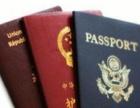 专业代理移民、海外资产配置等业务