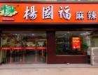 杨国福麻辣烫连锁,北京杨国福麻辣烫加盟多少钱,开店赚钱吗