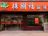 杨国福麻辣烫连锁,北京杨国福麻辣烫加盟多少钱,开店