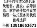 上海松下通信总机电话维修在线技术支持上门设置