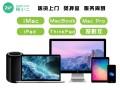 昌平会议苹果iMac一体机租赁 台式机租赁 iPad租赁