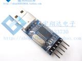 PL2303模块 USB转TTL板 ST