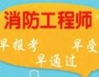 银川消防工程师培训学校