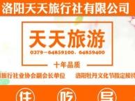 B线:经典漫游 郑、汴、洛+云台山五日游(单团操作,洛阳起止接送