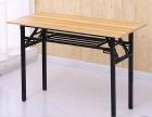 供应培训桌报价厂家会议桌椅 定制厂家欢迎来购重庆顺通家具