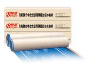 防水卷材供应商 防水卷材加工