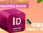 id怎么排版 indesign图片排版 indesign实例