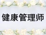 南京执业药师 中医康复理疗 营养师 健康管理师培训班就业前景