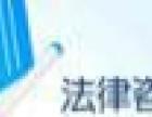 上海安亭律师事务所 免费法律咨询热线 婚姻家庭纠纷