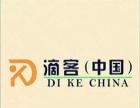 滴客(中国)加盟,车联网决定未来,物联网充满机遇!