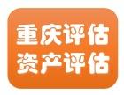 重庆巫山资产评估林地苗圃评估养鸡场评估养猪场评估