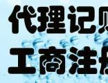 湘潭县代理记账纳税申报工商注册专业品质用心服务