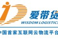 爱带货 中国首创云物流平台合伙人招募