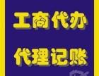 青岛股权变更,公司注册,代理记账