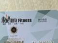 超级实惠步行街 东尚健身房 一年的健身卡转让