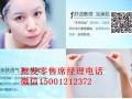 北京创福康面膜批发中心就来艺莱美业