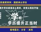 连云港哪里有学历提升 哪里有升专科 本科