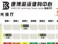 康博游泳健身百人团购4店通用卡!