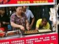 霍氏秘制香肠加盟 特色小吃 投资金额 1万元以下