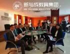 新与成商学院 亚洲城市大学MBA 免联考 在职mba