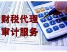 财务审计 汇算清缴 资产评估 高新企业认定审计