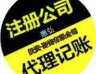 桂林工商营业执照注册,公司注册,代理记账,登报公告