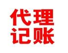 富阳乐汇城地区专业会计代理记账