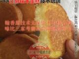 郑州洛阳北京顺义江南糯米蛋糕店