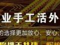 【致富好项目火爆招商】千元投资 万元收入 长期有活