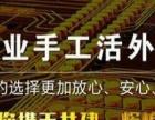 千元投资厂家来料做加工货源稳定长期合作