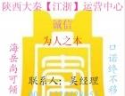 诚信好口碑陕西大秦185号会员商品交易中心招商
