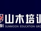 学日语,暑假班,基础班,就来山木培训