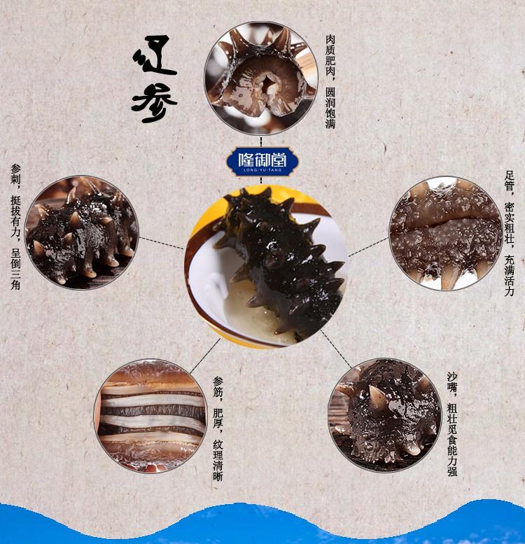 隆御堂纯淡干海参 即食海参均有,直销海参加盟