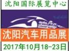 2017年沈阳汽车用品展暨汽车后市场博览会