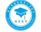 深圳市德信教育 专本科学历快速一年拿证!