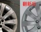 深圳兴万创轮毂修复 轮毂翻新,钢圈变形校正