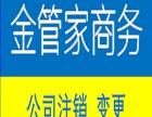柳州公司股权转让 法人变更 地址变更 经营范围变更,公司注销