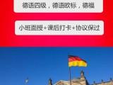 湘潭专业学德语,德语四级,德语二外考研,德福,欧标