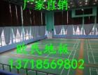 昆明云南篮球馆木地板出租注意事项 篮球场地板净高标准